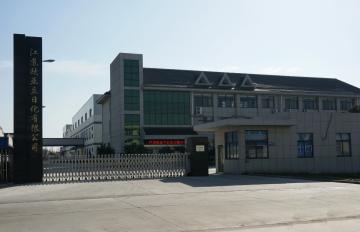 Jiangsu Ouyali Daily Cosmetic Co., Ltd